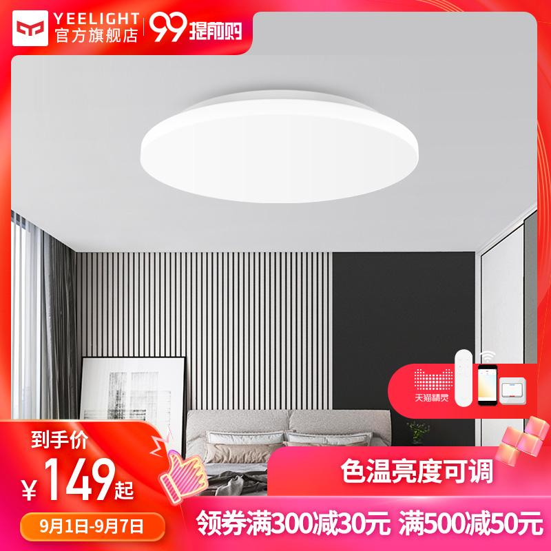 Yeelight卧室LED吸顶灯圆形餐厅房间现代简约阳台卧室灯具灯饰