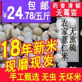 东北农家薏米薏仁米5斤新货五谷杂粮薏苡仁米2500g满包邮薏苡仁