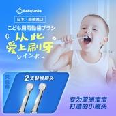 日本BabySmile婴儿童电动牙刷替换刷头 超软毛/弹性软毛 新包装