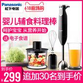SS1手持婴儿辅食料理机搅拌家用 多功能料理棒 松下 Panasonic