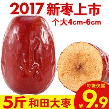 新疆和田大骏枣5斤 红枣子 一等可夹核桃仁吃新货特产 宝珠山