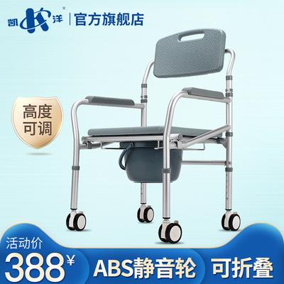 凯洋坐便椅铝合金老人坐便器折叠坐便凳马桶椅洗澡椅孕妇沐浴椅