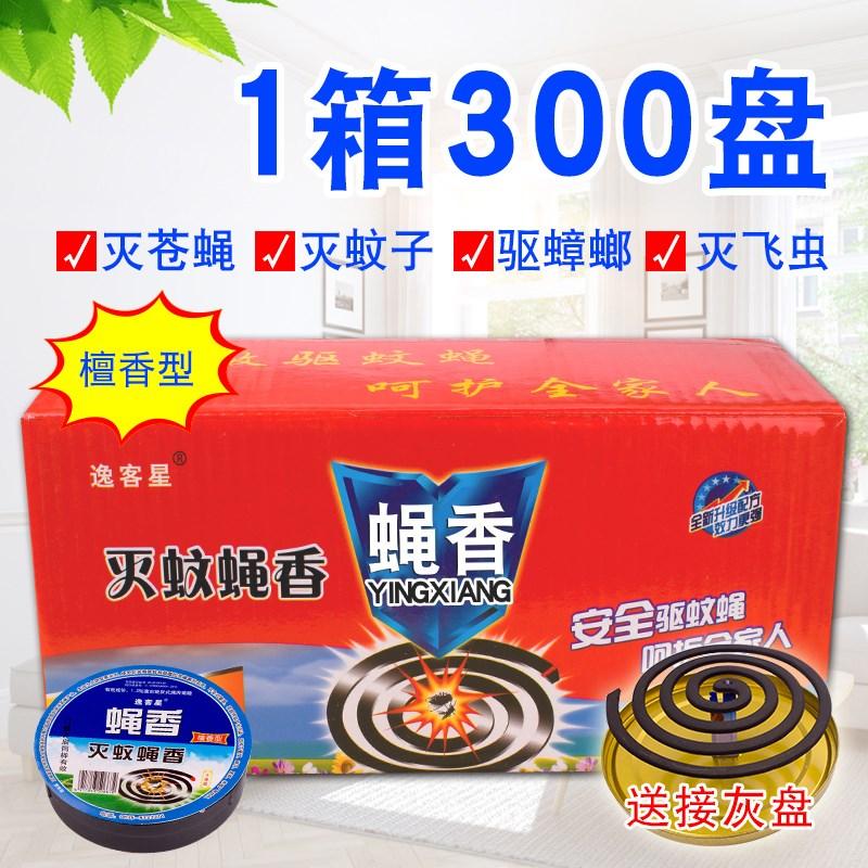 苍蝇香灭蝇香灭蚊蝇香蝇香苍蝇饭店家用特效蚊香盘包邮促销整