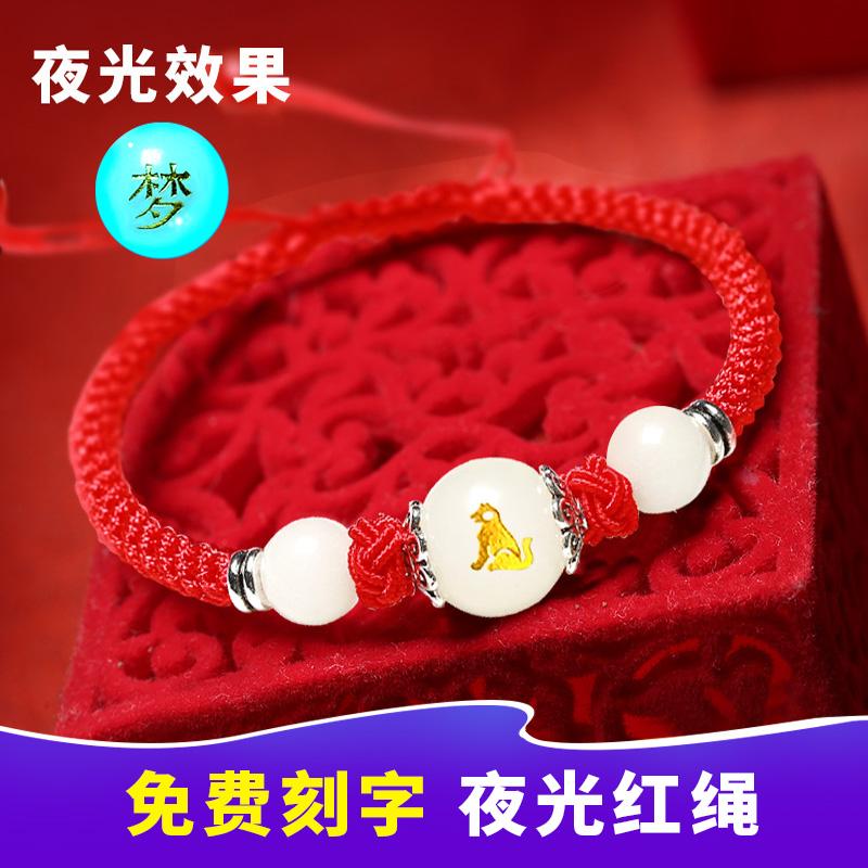 生肖红手绳