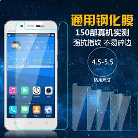 万能通用钢化玻璃膜4.7/4.5/5.3/5.5/5.7/6.0寸国产手机型号批发