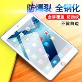 MINI1 PRO 10.5 IPAD AIR PRO9.7苹果平板电脑钢化膜批发