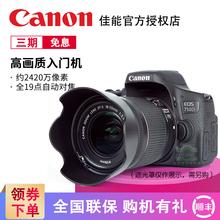 3期免息 佳能Canon EOS 750D高清数码单反相机家用旅游 18-55镜头