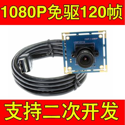 锐尔威视1080高清摄像头无人机电脑视频树莓派USB摄像头模组120帧怎么样