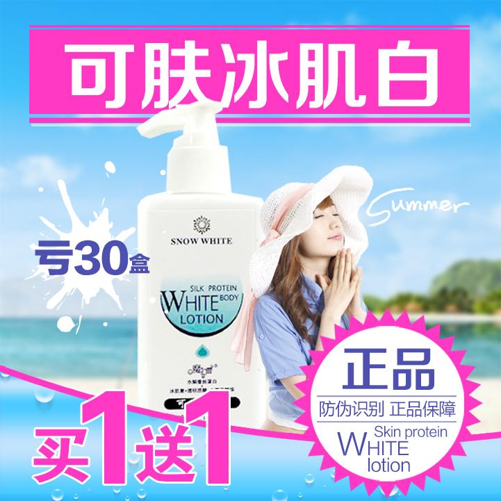 可肤冰肌白正品乳液全身美白魔幻雪官方网提亮脸部肤色防晒身体乳