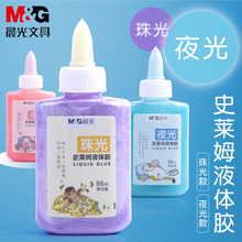 Morning Slim Crystal Glue Colour Liquid Glue Night Glue Pearlescent Glue Kindergarten Children DIY Handmade Creative Special Adhesive Products 88ml Bottled and Packaged