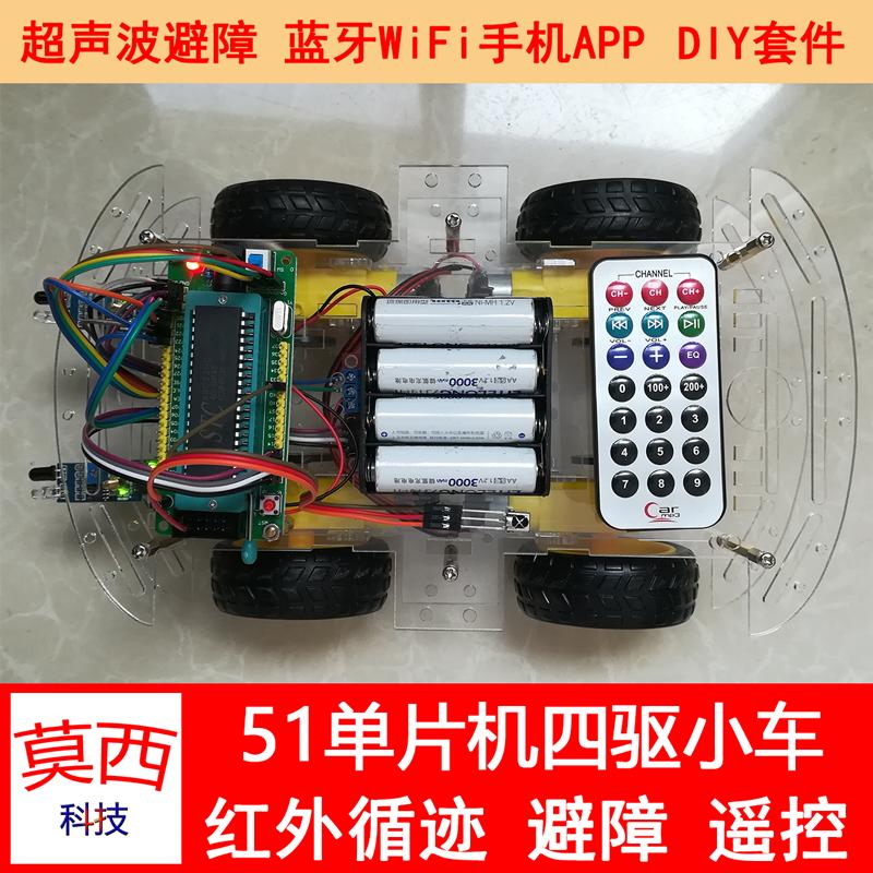 51单片机智能小车四驱4WD 蓝牙WiFi资料红外循迹避障遥控DIY套件