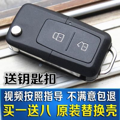 众泰Z300/T600遥控钥匙壳12/13/14/15年老款汽车遥控器钥匙替换壳