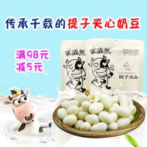 奶酪儿童零食内蒙古特产牛奶泡泡地道奶制品疙瘩酸奶提子豆奶豆球