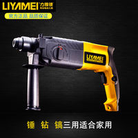 Electric hammer drill electric shovel three-purpose multi-purpose industrial grade high-power light household impact drill concrete