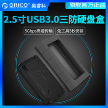 Orico/Orrico 2.5-inch Mobile Hard Disk Box USB3.0 Solid State SSD Machine SATA3.0 Hard Disk Protection Outer Shell Three-proof Design Protects Laptop Reading