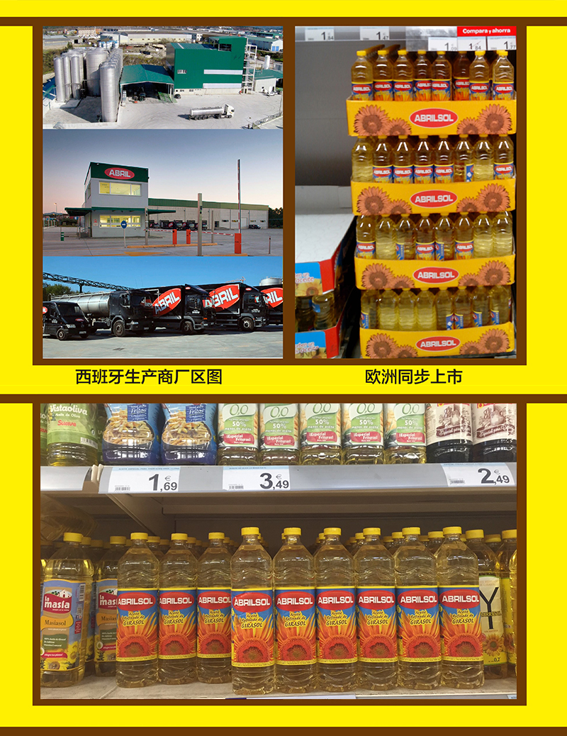 艾博俪 新货 西班牙原装进口葵花籽油小瓶食用油1L*6瓜子油包邮