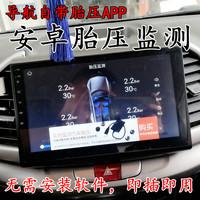 安卓导航USB胎压监测器 报警内置高精度汽车大屏专用轮胎检测TPMS