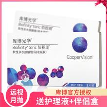 {远视}隐形眼镜硅水凝胶隐型月抛3片装水润官方正品高度可定制