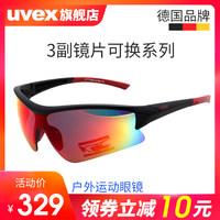德国UVEX优维斯 103 户外运动跑步自行车骑行眼镜 3副镜片可换