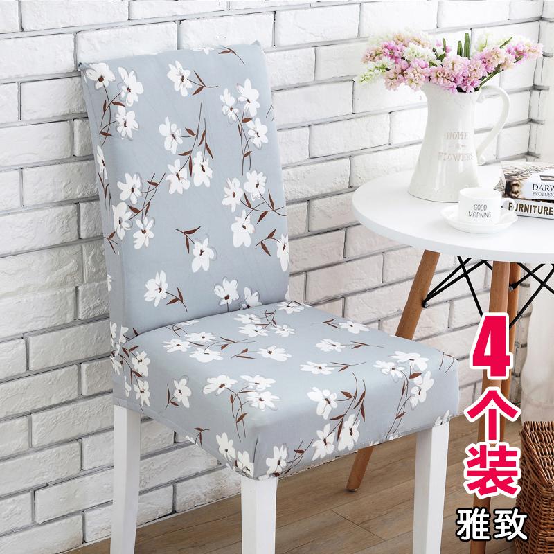 椅套椅垫套装连体家用弹力现代简约布艺办公电脑椅套欧式餐椅套