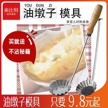 索比特不锈钢油墩子模具家用萝卜丝饼油炸工具不粘油端子勺子