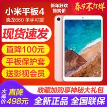 小米 安卓平板电脑wifi版 小米平板4 4G版直降498速发 Xiaomi图片