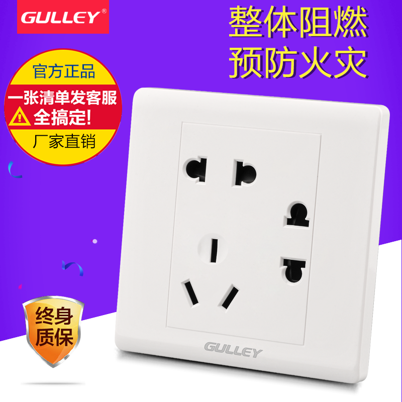 国际电工家用七孔插座面板 白色电源插座二二三插 86型暗装7孔