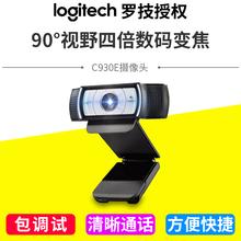 罗技C920/c930e高清美颜USB摄像头电脑网络直播游戏视频YY主播