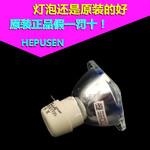 原装 ACTO雅图 DX226ST DX211ST DX221ST DS200ST 投影机/仪灯泡
