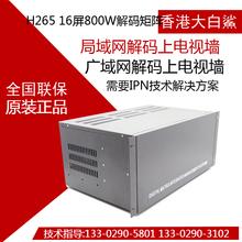 大白鲨网络数字矩阵厂家16屏H265监控服务器高清拼接800W会议主机