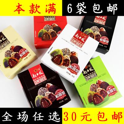 天津特产起士林手工松露型巧克力礼盒装5口味30g零食喜糖代可可脂