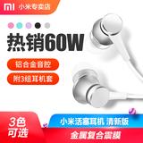 小米活塞耳机清新版手机入耳式通用耳塞式原装正品有线高音质安卓