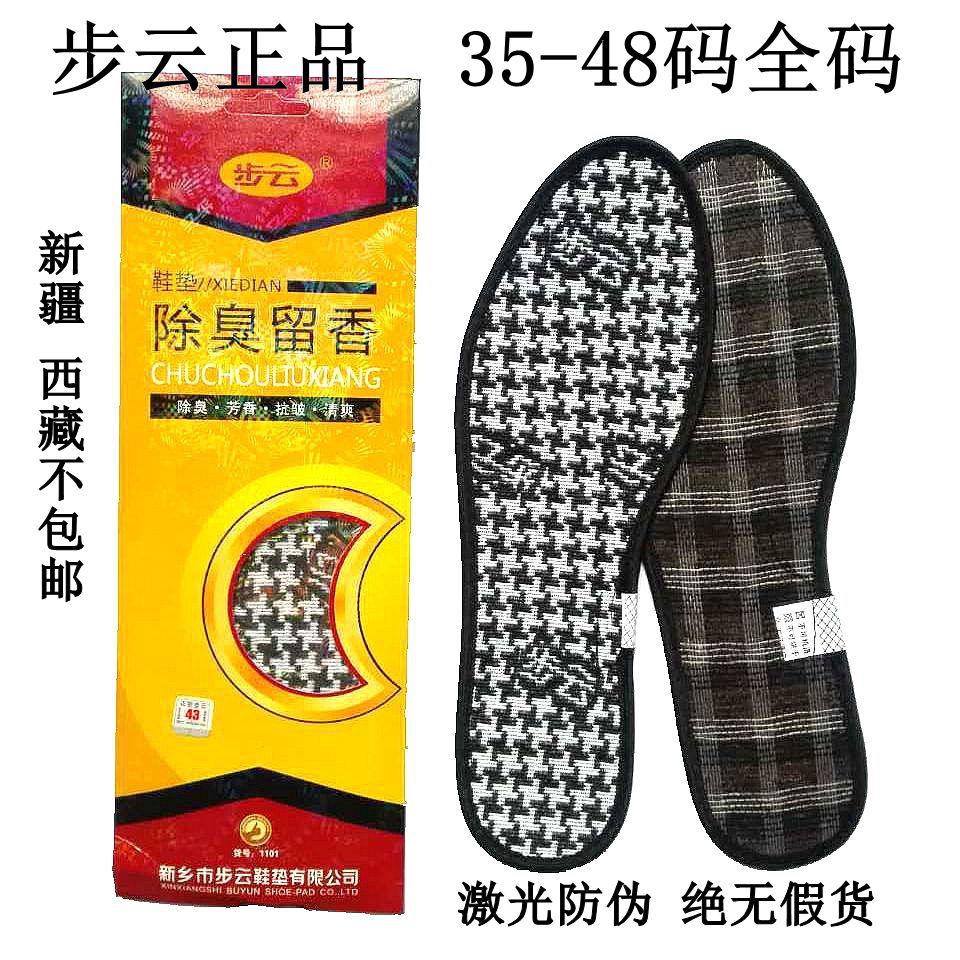 除臭留香棉布鞋垫夏秋季男女士军训防滑运动减震防臭透气吸汗5元优惠券