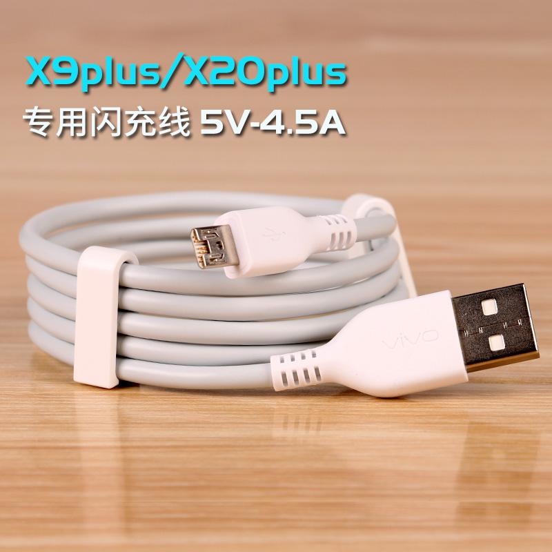vivoX20plus闪充数据线原装X9plus手机双引擎闪充充电器头数据线
