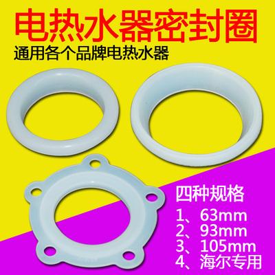 海尔美的电热水器加热管密封圈硅胶圈防水圈5孔63/93mm通用配件