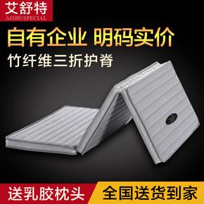 艾舒特 儿童床垫棕垫硬1.2米三折叠椰棕棕榈床垫席梦思1.5 1.8米
