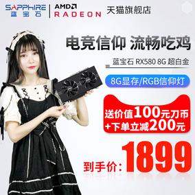 蓝宝石RX580 8G超白金OC台式机电脑电竞吃鸡游戏独立显卡