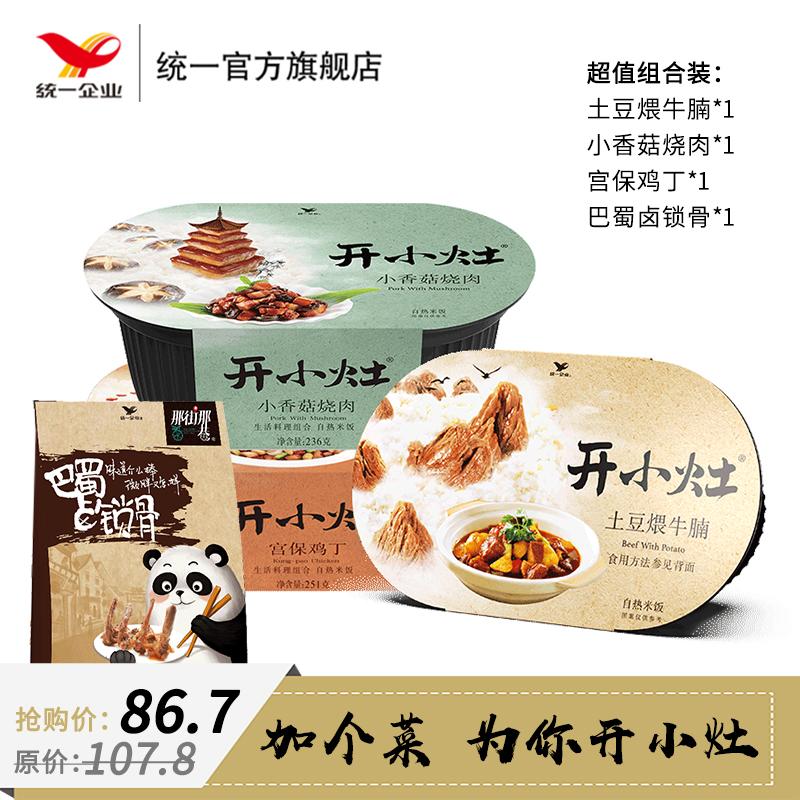统一开小灶 自热米饭 土豆牛腩小香菇烧肉宫保鸡丁鸭锁骨户外组合