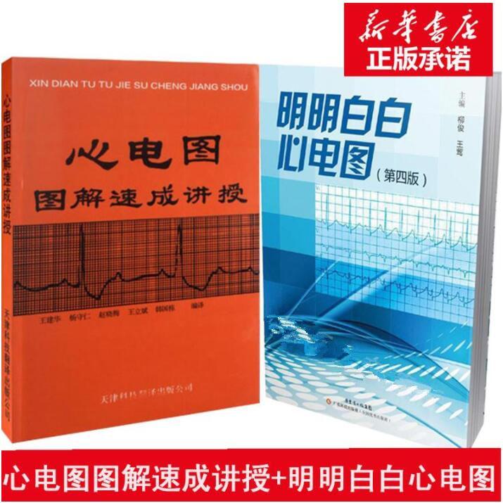 临床医学图书