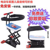 Electric motorcycle child seat front electric car baby safety seat battery car child folding sitting chair