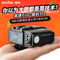 Shenniu X1-T transmitter flasher AD600 AD200 V860II flash TTL high speed synchronous trigger