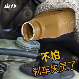 汽车刹车油DOt4大众福克斯五菱宏光S面包车小车轿车通用型制动液图片