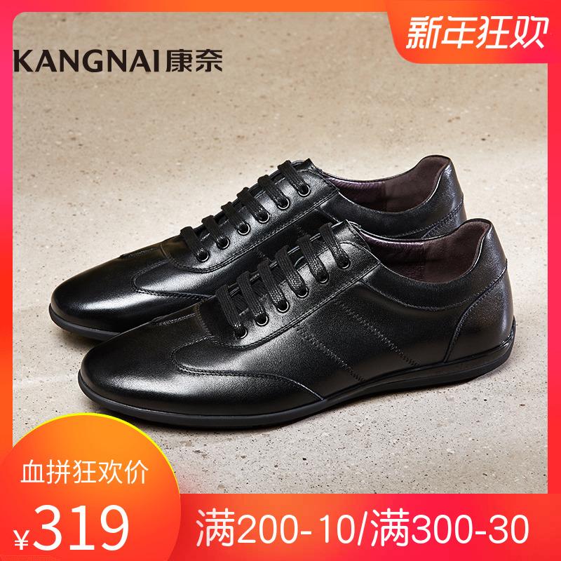 康奈男鞋 舒适韩版潮鞋子1172800真皮板鞋时尚休闲鞋皮鞋男百搭
