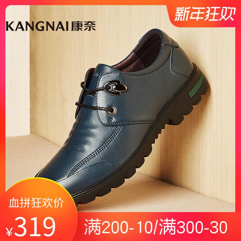 康奈男鞋2018秋季新款男士低帮真皮透气男鞋潮流百搭舒适休闲皮鞋