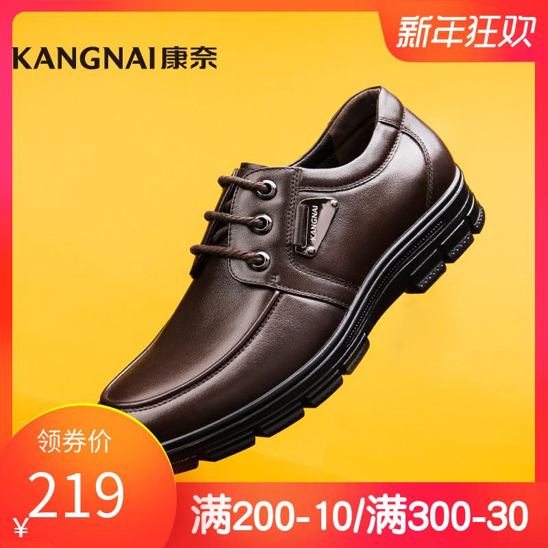 康奈男鞋 真皮牛皮鞋男37808透气舒适商务休闲鞋子男士厚底皮鞋子