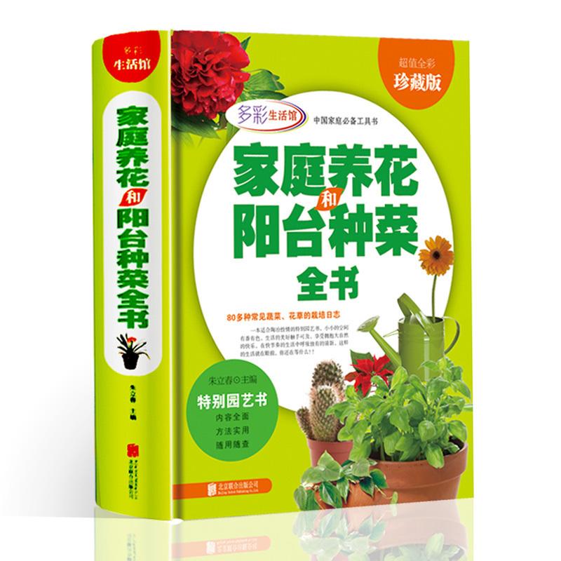 Садоводство Артикул 569801218903