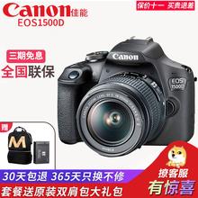 旅游摄影 单反相机入门级 EOS 佳能 照相机 1500D 高清数码 Canon