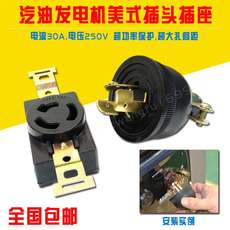 Pleasant Generator Plug Output 220V Wiring Socket Anti Loose Pin Special Wiring Cloud Hisonuggs Outletorg