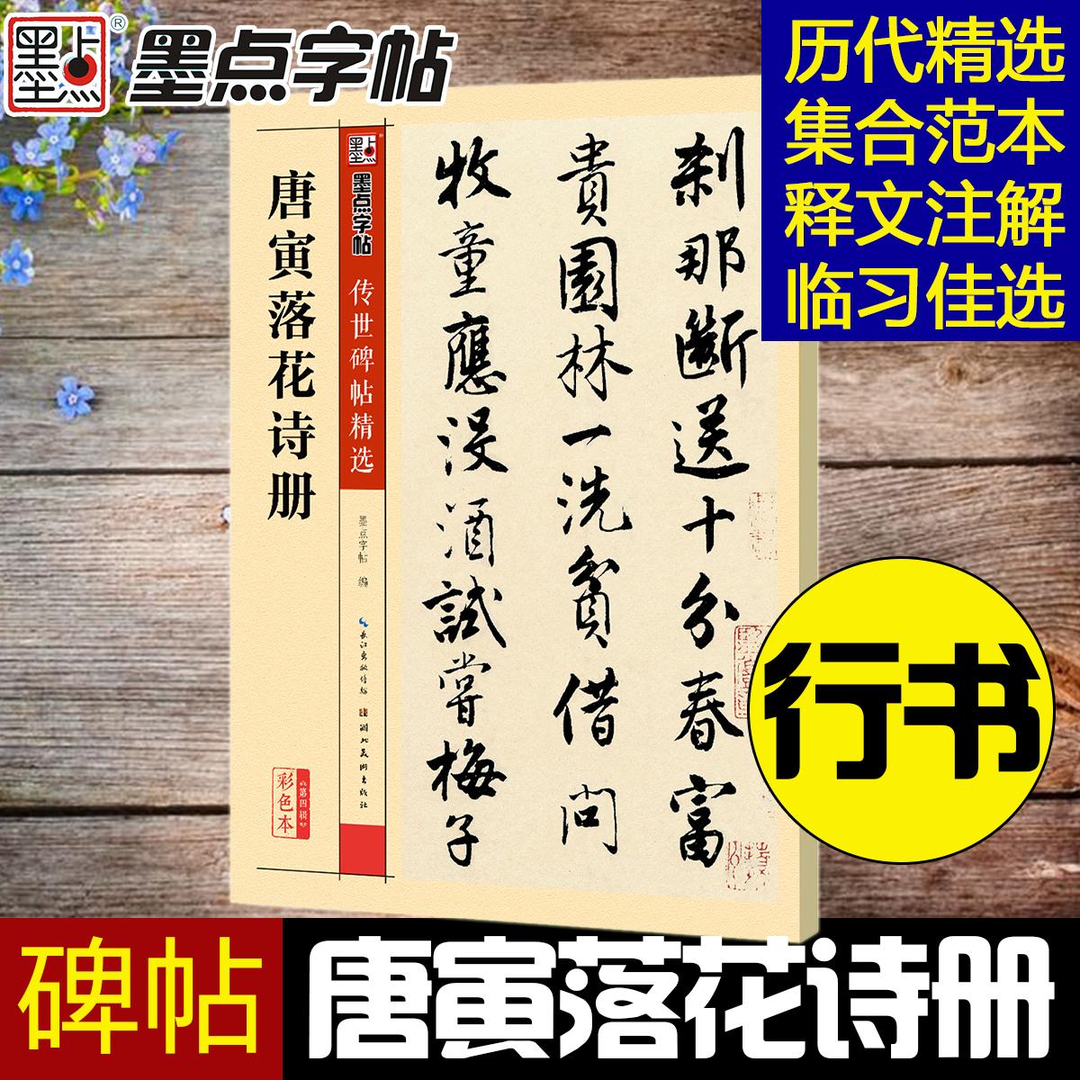 Китайские прописи Артикул 527901461990