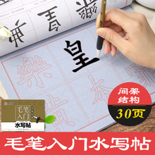 Practice brush writing, placard writing, water cloth suit, adult brush writing, calligraphy supplies introduction to placard writing for beginners, children practicing and copying regular script, Yan Tie, Jing Xiaopeng, clean water washing copy of Xuan Paper